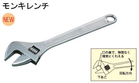 KTC(京都機械工具) モンキーレンチ MWA-450