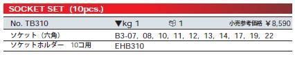 9.5 平方通訊端設置 TB310 KTC (京都機械)