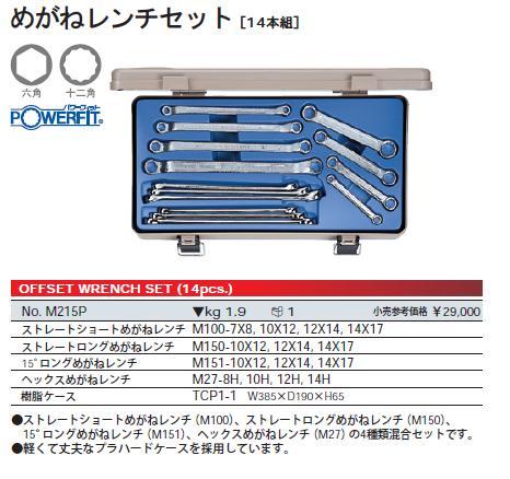 KTC(京都機械工具) メガネレンチセット 14本組 M215P