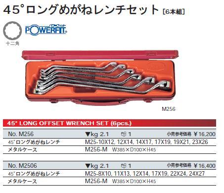 KTC(京都機械工具) メガネレンチセット 6本組 M2506