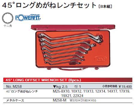 KTC(京都機械工具) メガネレンチセット 8本組 M258