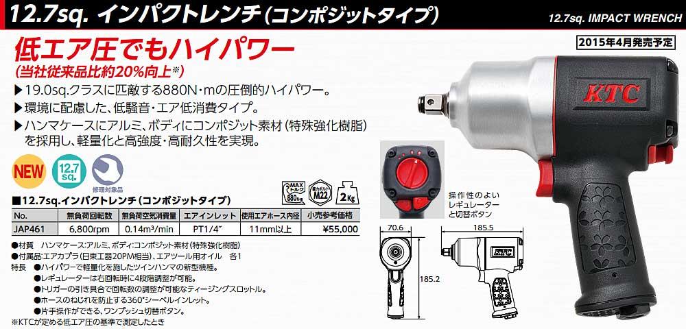 12.7 平方衝擊扳手 (組合式) JAP461 KTC (京都機械)