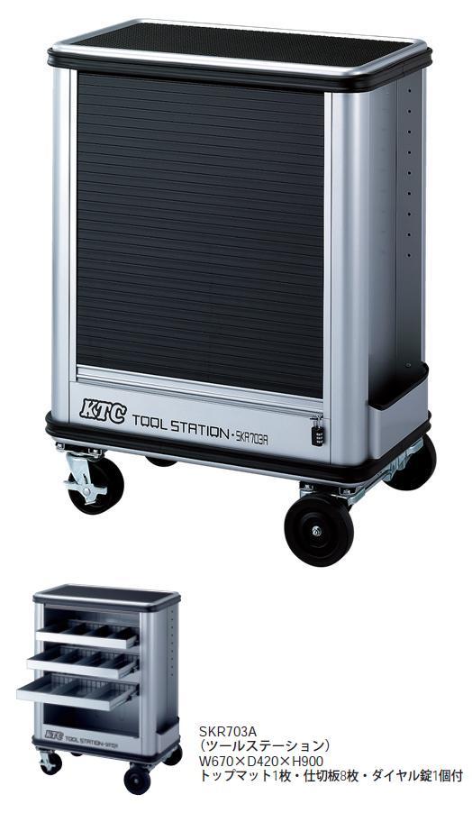 【直送】【】KTC(京都機械工具) ツールステーションセット SK7016