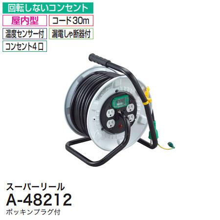 マキタ(makita) スーパーリール A-48212