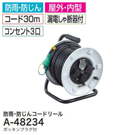 マキタ(makita) 防雨・防塵コードリール A-48234