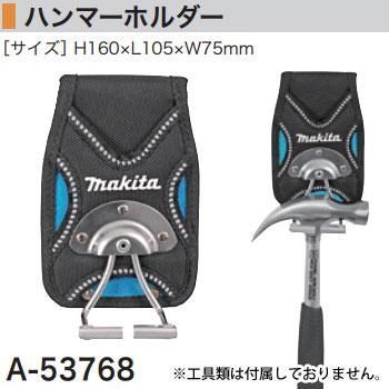【決算SALE!9月20日・25日はP5倍!】マキタ(makita) ハンマーホルダー A-53768