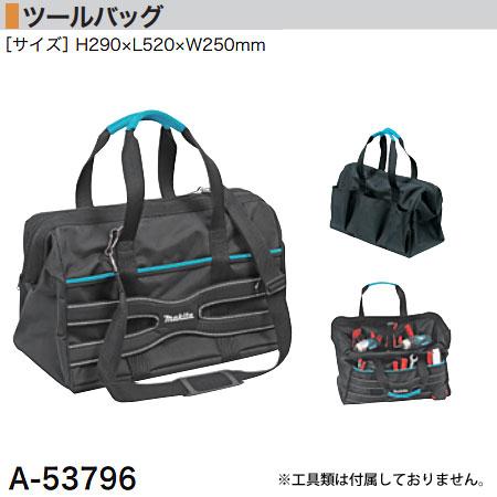 マキタ(makita) ツールバッグ A-53796