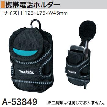 【決算SALE!9月20日・25日はP5倍!】マキタ(makita) 携帯電話用ホルダー A-53849