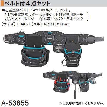 マキタ(makita) ベルト付4点セット A-53855