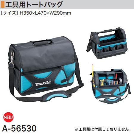 マキタ(makita) 工具用トートバッグ A-56530