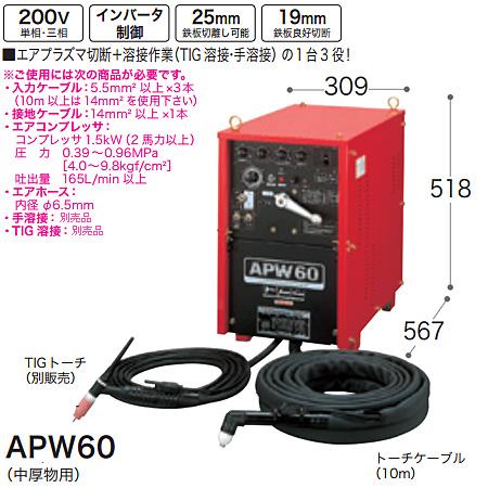 マキタ(makita) エアプラズマ切断・溶接機 APW60