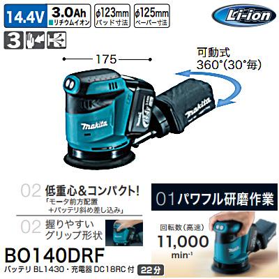マキタ(makita) 充電式ランダムオービットサンダ バッテリ・充電器付 BO140DRF