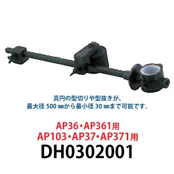 マキタ(makita) 円切りコンパス DH0302001