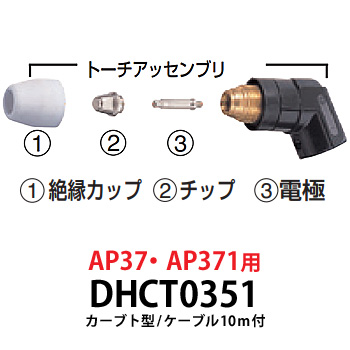 マキタ(makita) トーチアッセンブリ(カブト型/ケーブル10m付) DHCT0351