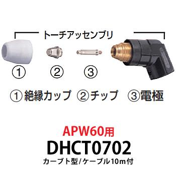 マキタ(makita) トーチアッセンブリ(カブト型/ケーブル10m付) DHCT0702