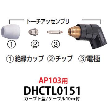 マキタ(makita) トーチアッセンブリ(カブト型/ケーブル10m付) DHCTL0151