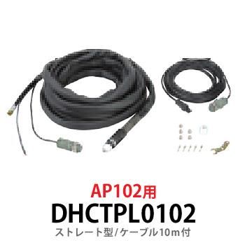 マキタ(makita) トーチアッセンブリ(ストレート型/ケーブル10m付) DHCTPL0102