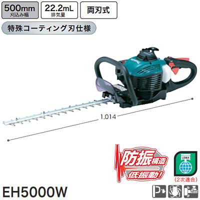 マキタ(makita) エンジンヘッジトリマ EH5000W