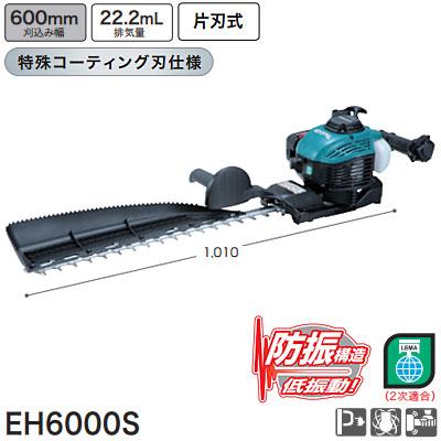 マキタ(makita) エンジンヘッジトリマ EH6000S