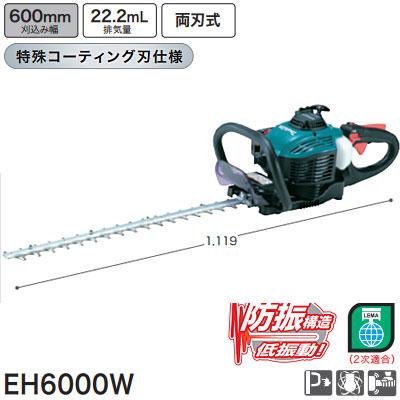 マキタ(makita) エンジンヘッジトリマ EH6000W