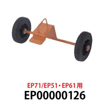 マキタ(makita) 移動用車輪 EP00000126