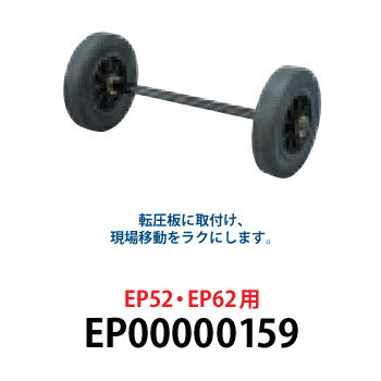 マキタ(makita) 移動用車輪 EP00000159