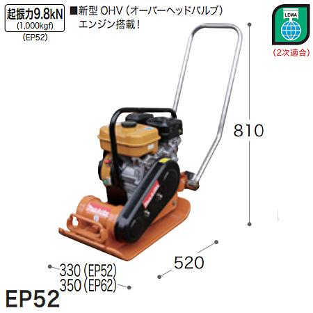 マキタ(makita) エンジンプレート EP52