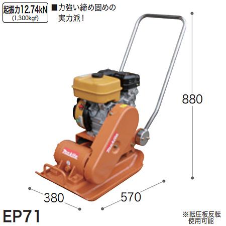 マキタ(makita) エンジンプレート EP71