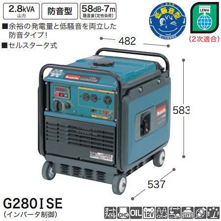 マキタ(makita) インバータ発電機 G280ISE