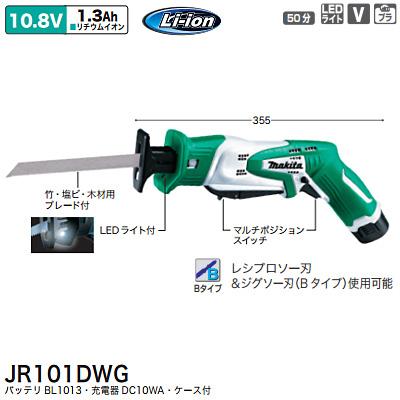 マキタ(makita) 充電式レシプロソー JR101DWG
