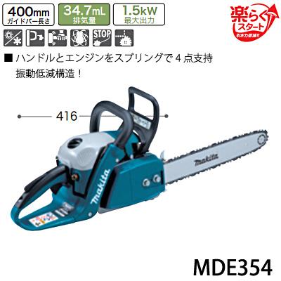 マキタ(makita) エンジンチェンソー MDE354
