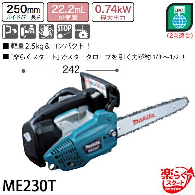 マキタ(makita) エンジンチェンソー ME230T