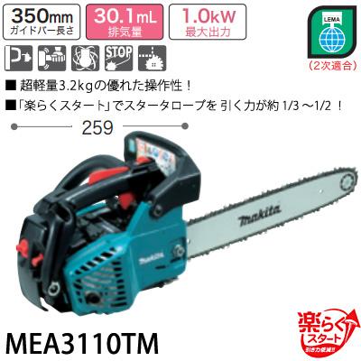 マキタ(makita) エンジンチェンソー MEA3110TM