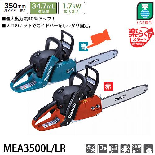 マキタ(makita) エンジンチェンソー MEA3500L