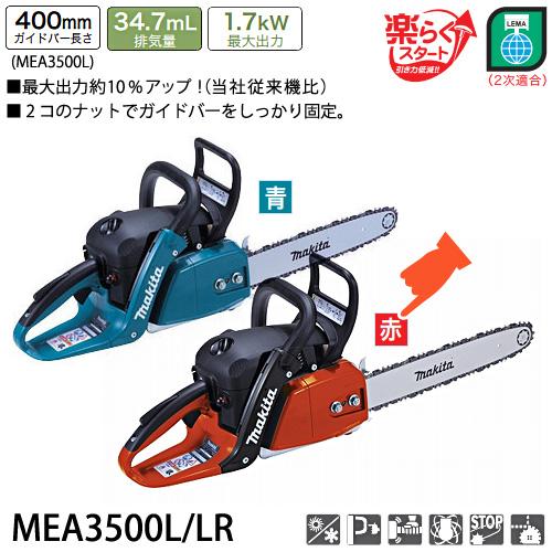 マキタ(makita) エンジンチェンソー MEA3500LR