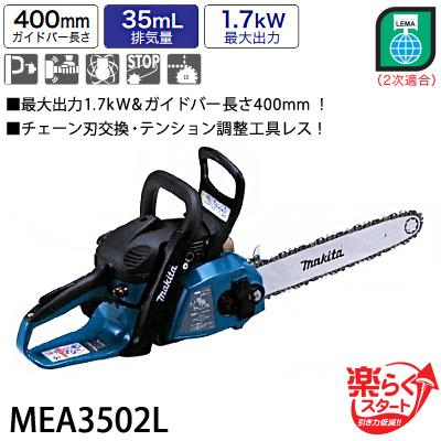 マキタ(makita) エンジンチェンソー MEA3502L