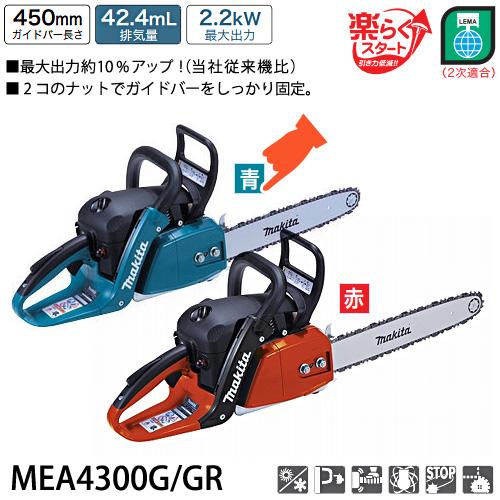 マキタ(makita) エンジンチェンソー MEA4300G