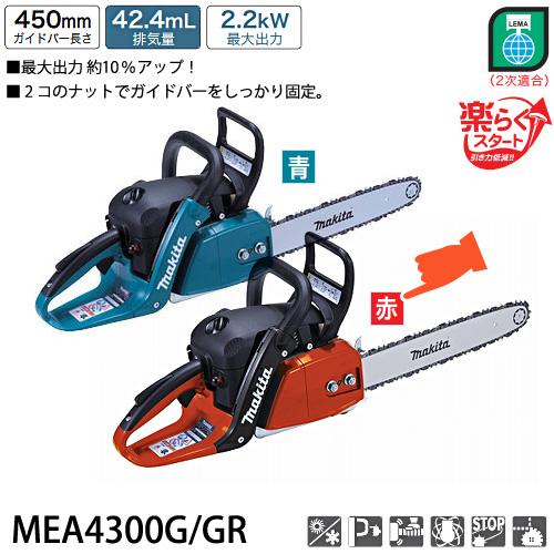 マキタ(makita) エンジンチェンソー MEA4300GR