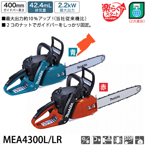 マキタ(makita) エンジンチェンソー MEA4300L