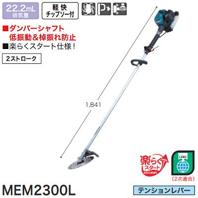 【直送】【代引不可】マキタ(makita) エンジン刈払機 ループハンドル(テンションレバー) MEM2300L