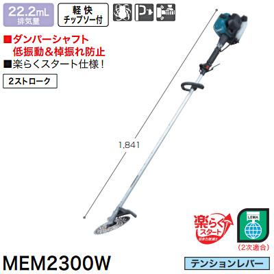 【直送】【代引不可】マキタ(makita) エンジン刈払機 2グリップ(テンションレバー) MEM2300W