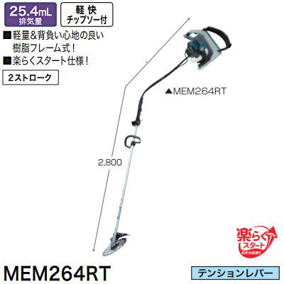 【直送】【代引不可】マキタ(makita) エンジン刈払機 背負式(テンションレバー) MEM264RT