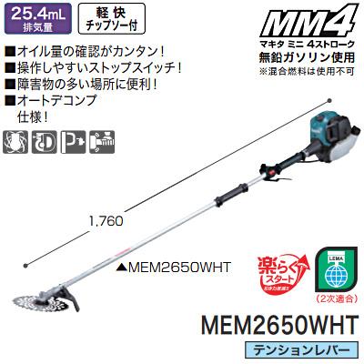 マキタ(makita) エンジン刈払機 2グリップ(テンションレバー) MEM2650WHT