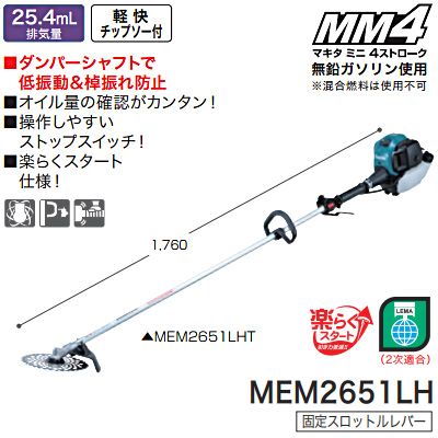 マキタ(makita) エンジン刈払機 ループハンドル(固定スロットルレバー) MEM2651LH