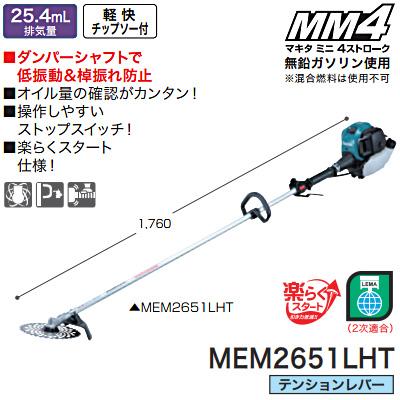 マキタ(makita) エンジン刈払機 ループハンドル(テンションレバー) MEM2651LHT