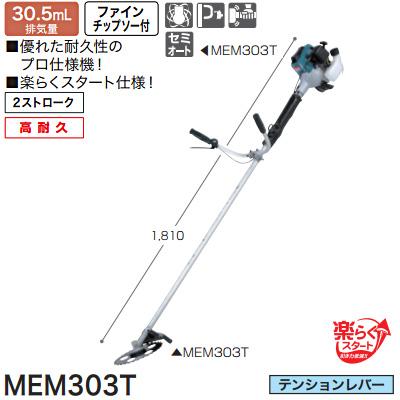 マキタ(makita) エンジン刈払機 Uハンドル(テンションレバー) MEM303T