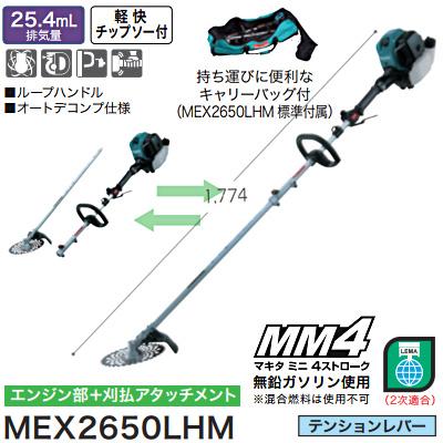 マキタ(makita) スプリット式エンジン刈払機 MEX2650LHM