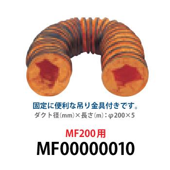 マキタ(makita) フレキシブルダクトφ200×5 MF00000010