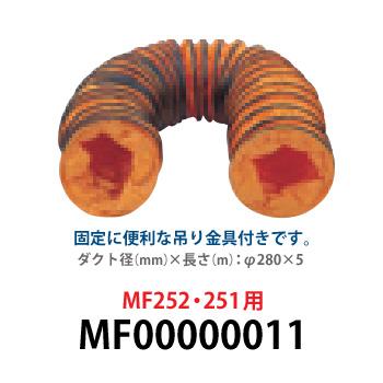 マキタ(makita) フレキシブルダクトφ280×5 MF00000011