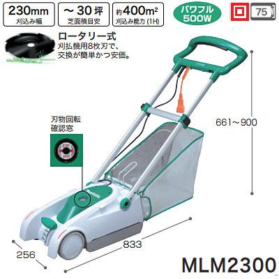 マキタ(makita) 芝刈機 MLM2300